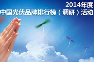 2014年度中国光伏品牌排行榜(调研)活动即将启幕