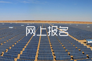 2014年度《中国光伏品牌排行榜》即日起接受企业自主报名