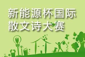 """关于举办""""新能源杯国际散文诗大赛""""的通知"""