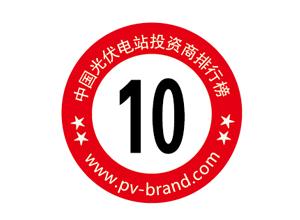2014年度PVBL光伏品牌排行榜之电站投资入围品牌