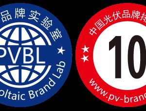PVBL2015光伏品牌排行榜企业专项调研正式启动