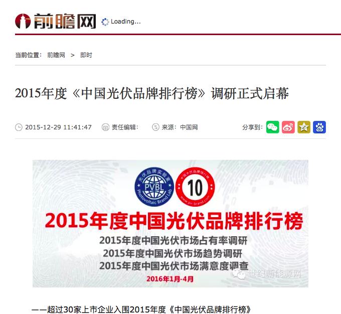 前瞻网报道:PVBL2015年度光伏品牌调研活动