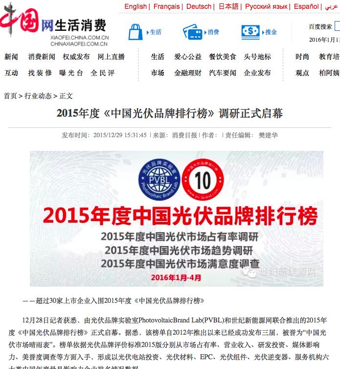 中国网报道:《2015年度PVBL光伏品牌排行榜》调研排名正式启动