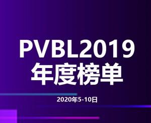 重磅 | PVBL2019年度光伏品牌排行榜单及报告发布